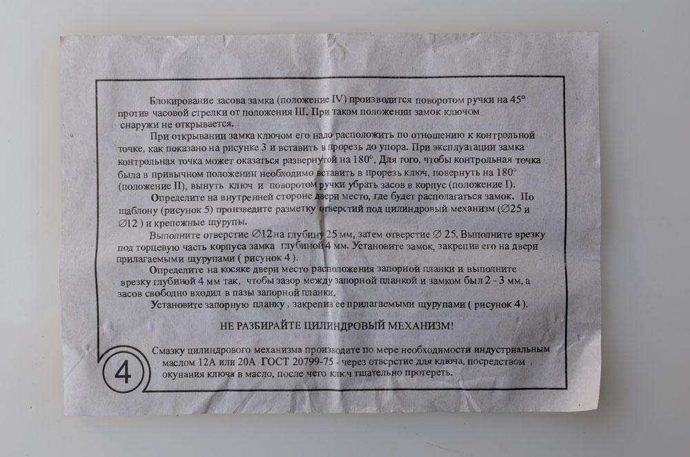 Форум МАСОД о замках, дверях, сейфах. Консультации специалистов. Ассоциация замочников России.