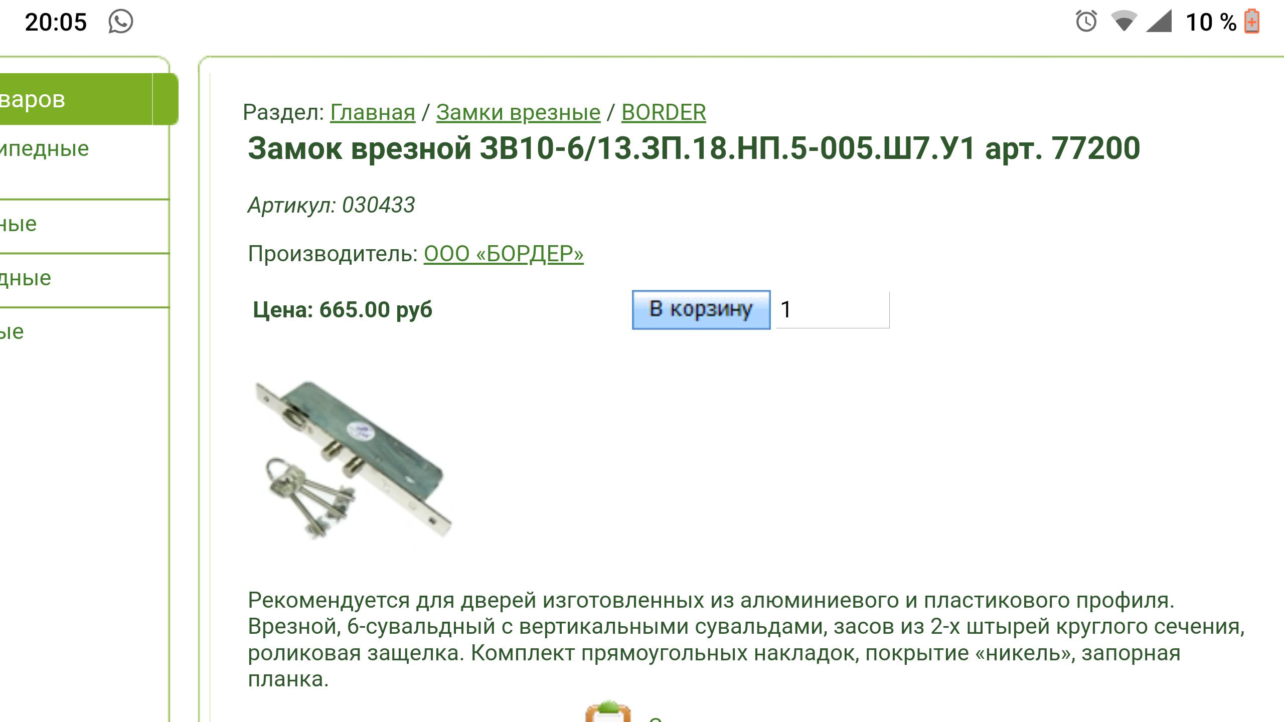 Screenshot_20190415-200508.png