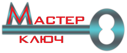 МастерКлюч (masterkey911.ru) - Аварийное вскрытие дверей, сейфов, автомобилей в Улан-Удэ